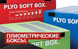 Plyo Soft Box